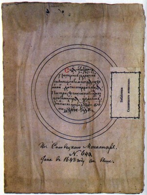 17th-century cursive—an inscription in a book donated to the Solovetsky Monastery. State Public Library, Leningrad