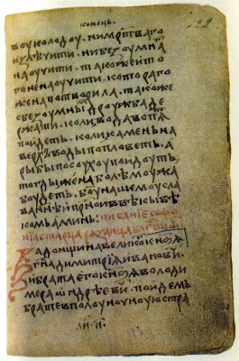 The Trans-Doniad. Euphrosyne's autograph. 1470s.State Public Library, Leningrad