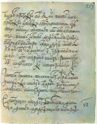 Second Epistle of Tsar Ivan the Terrible to Prince Andrew Kurbsky. 17th-century manuscript copy. State Public Library, Leningrad