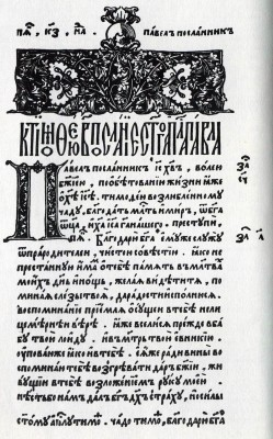 Ivan Fyodorov's The Book of Apostles, the first book to be printed in Russia. 1564