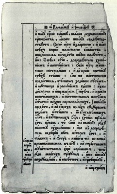 Page from a printed Tale of SS Barlaam and Josaphat by Simeon of Polotsk. 1680, Moscow