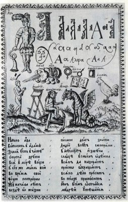 Page from a printed ABC by Karion Istomin. 1692. Moscow